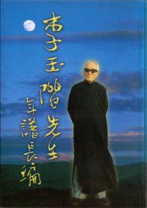 李玉階先生年譜長編