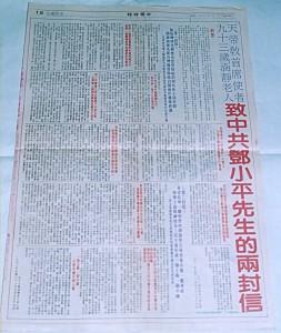 涵靜老人致鄧小平先生的兩封信