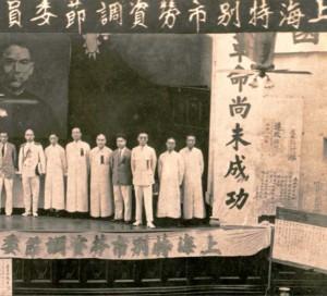 上海勞資協調委員會-師尊為右起第三位