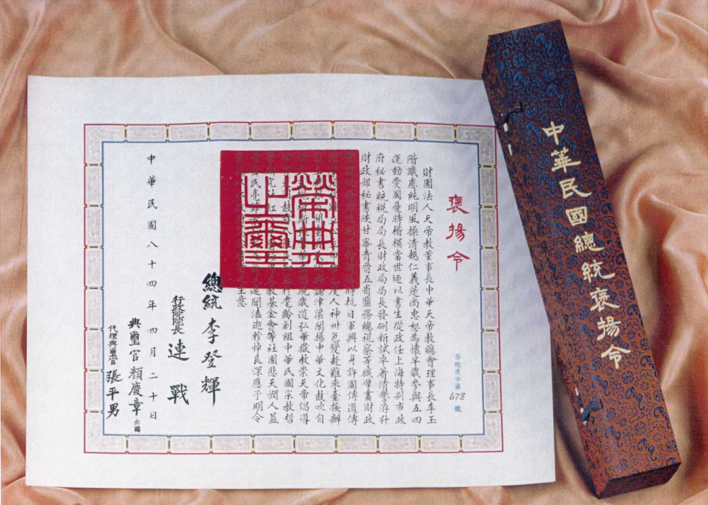 李登輝總統頒褒揚令